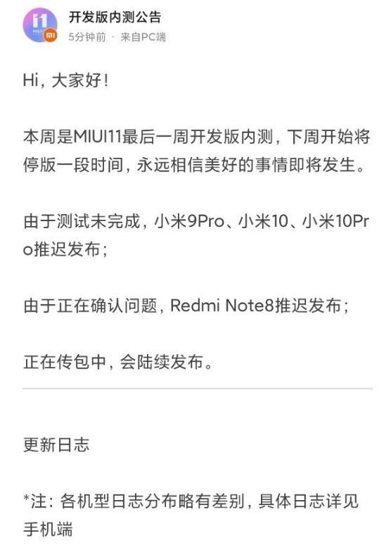 MIUI 12要来了?小米宣布MIUI 11开发版内测下周起停
