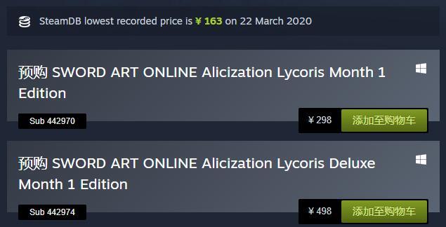 《刀剑神域:彼岸游境》Steam预购价从163涨至298