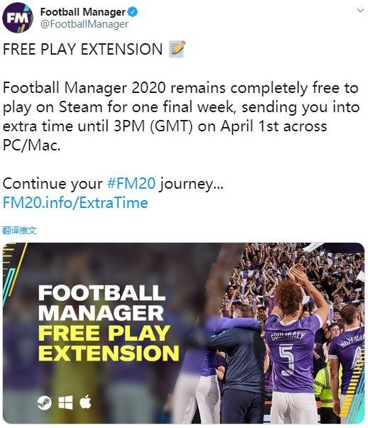 世嘉《足球经理2020》免费试玩延期一周 该作Steam特别好评