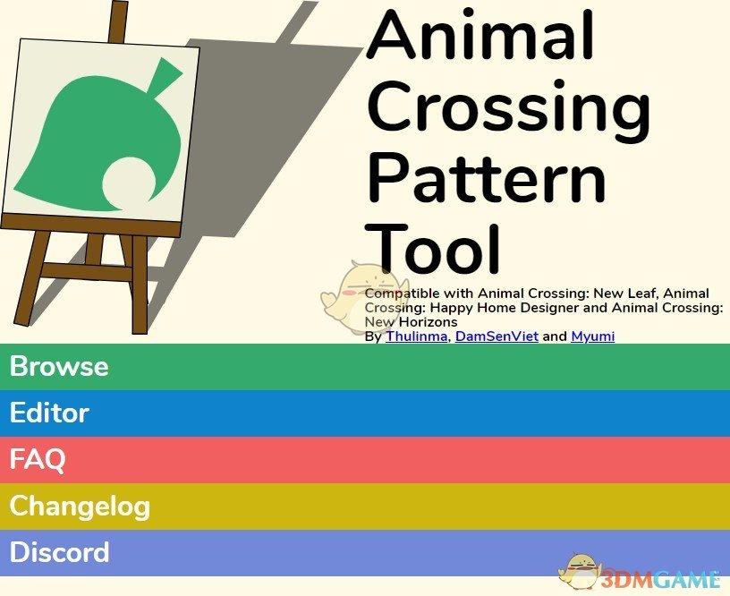 《动物森友会》自己制作QR码方法介绍