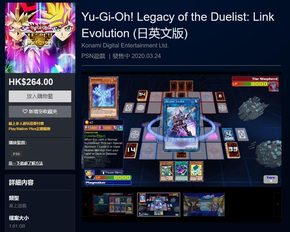 《游戏王:决斗链接进化》登陆PS4平台 不支持中文