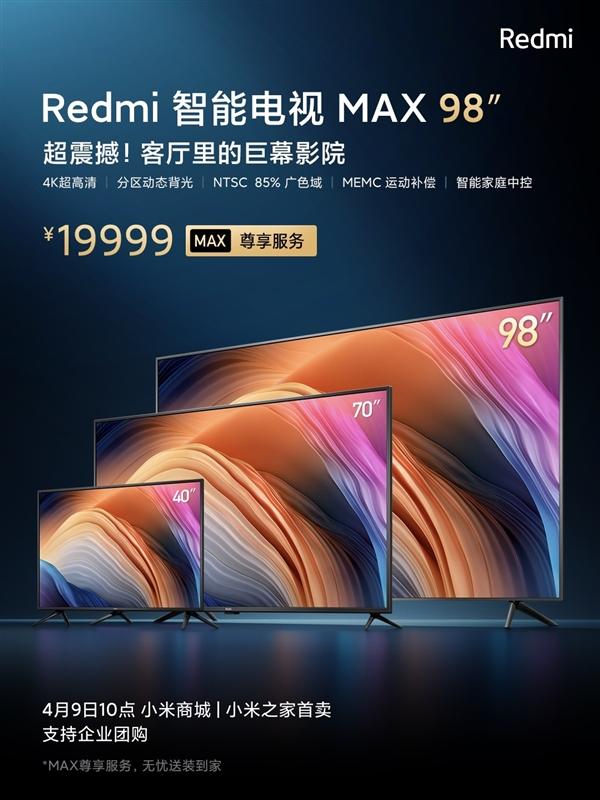 19999元!Redmi智能电视98寸MAX正式发布
