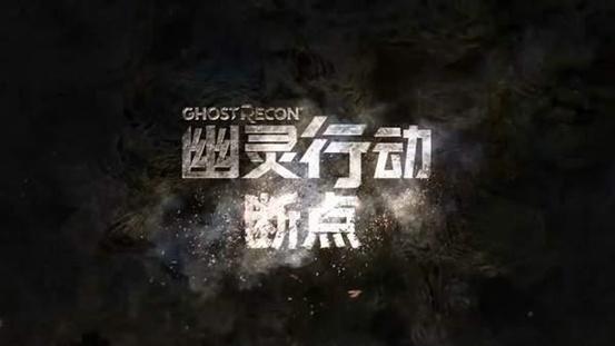 """《幽灵行动:断点》""""深层政府""""即将上线,迅游第一时间支持游戏加速"""