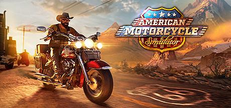 《美国摩托车模拟器》游戏库