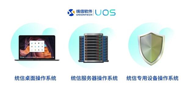 统信UOS系统全国组织架构首曝:5大研发中心、3大适配中心