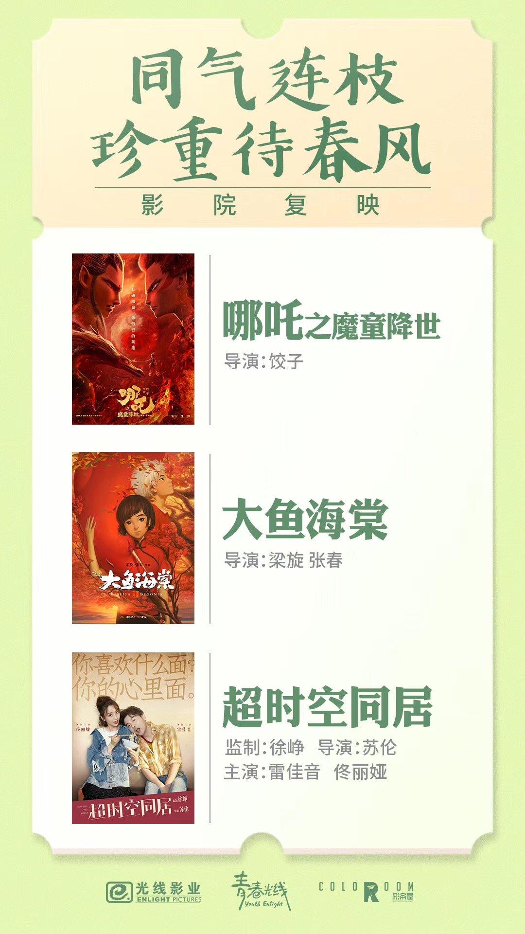 《哪吒之魔童降世》等三部电影今日复映