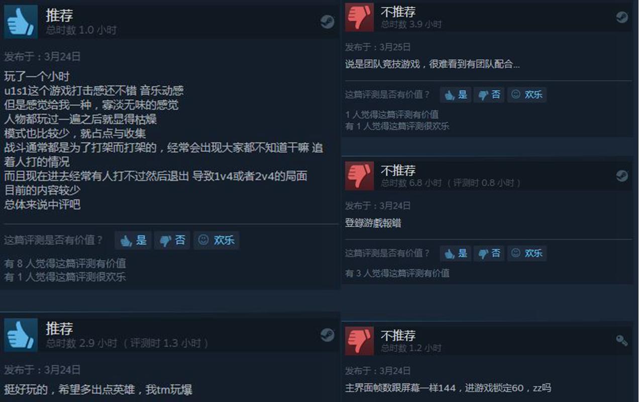 4V4近战对抗 Ninja Theory《嗜血边缘》Steam多半好评