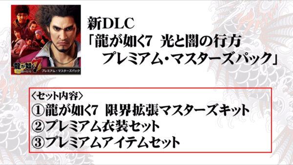 《如龙7》追加DLC含更高难度等内容 4月9日上线