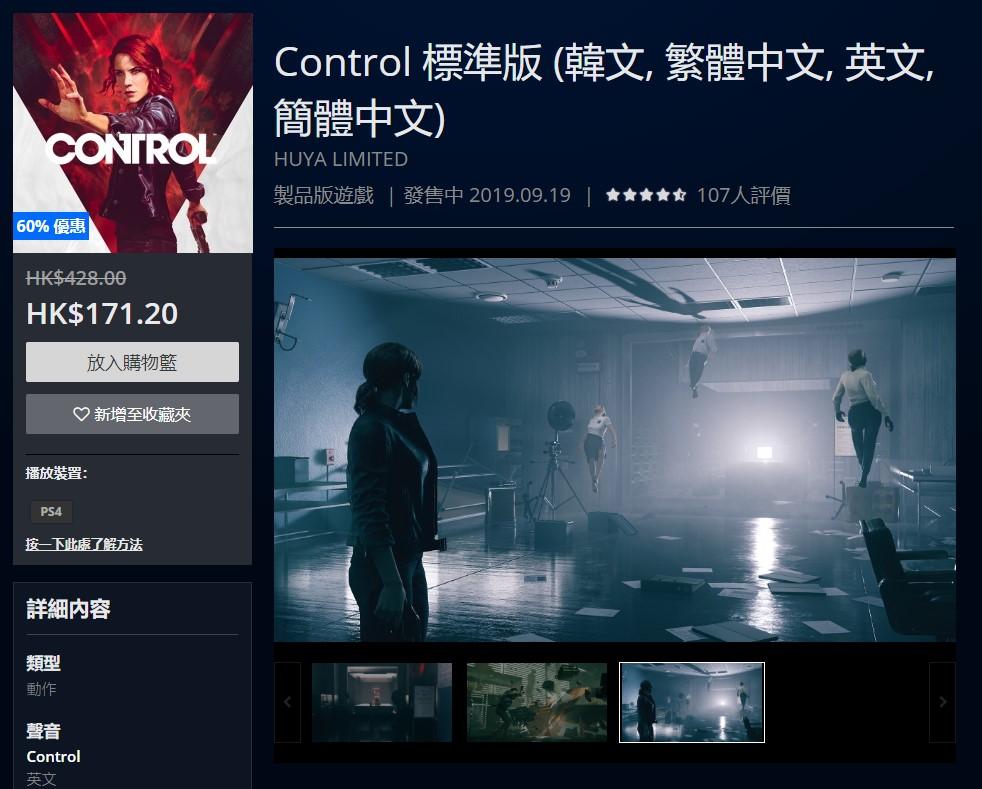 PS Store本周特惠:《控制》4折优惠售价171港币