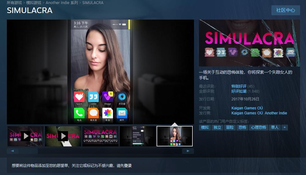 """好评如潮的""""聊天模拟器"""",《SIMULACRA》今日更新简体中文"""