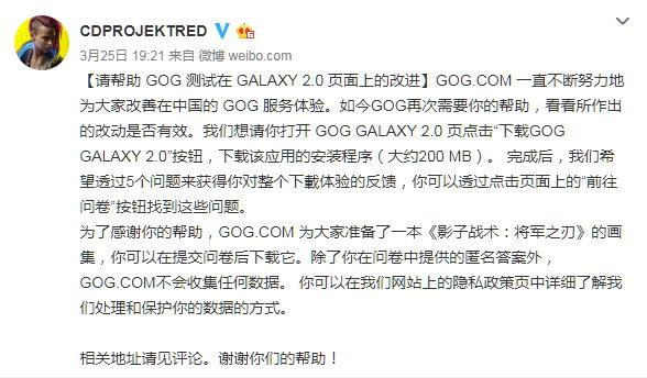CDPR想请玩家帮忙测试 改善GOG中国用户体验