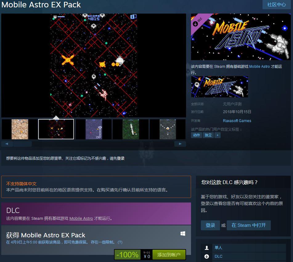 Steam喜加五!《水星计划》《火星法则》等限时免费领取
