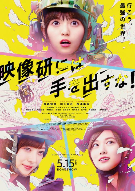 《别对映像研出手!》真人电影最新预告海报 3美女奇妙冒险