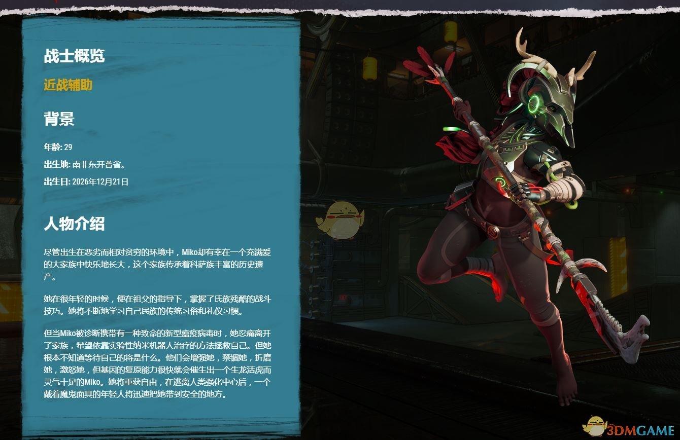 《嗜血边缘》Miko人物背景介绍