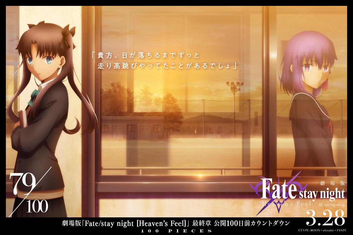 《Fate/天之杯Ⅲ:春之歌》倒计时两日! 新视觉图公开