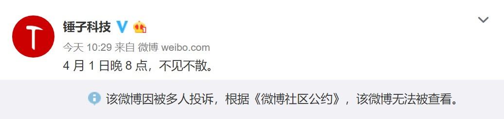 罗永浩抖音直播带货4月1日开始:基本不赚钱 交朋友