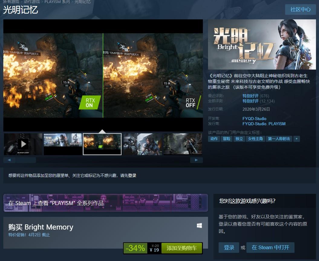 国产FPS《光明记忆》Steam特价19元 一度登顶热销榜