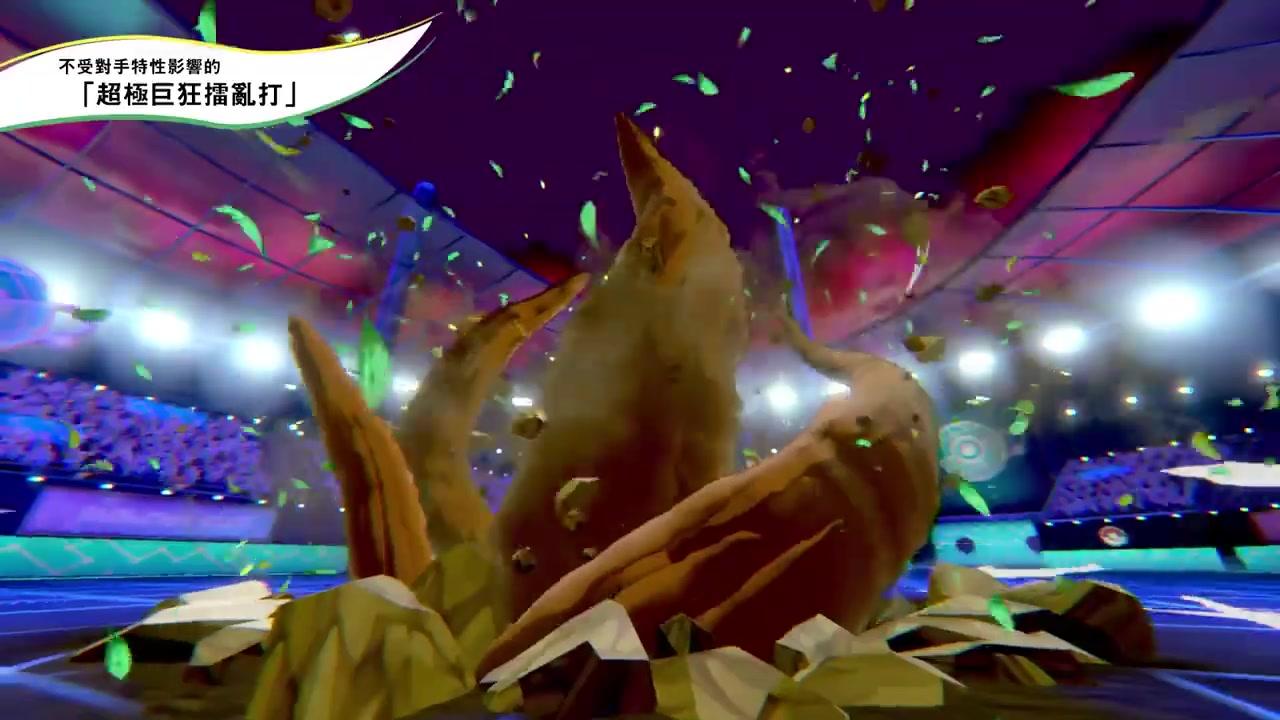 两大扩展情报《宝可梦:剑/盾》直面会新视频分享