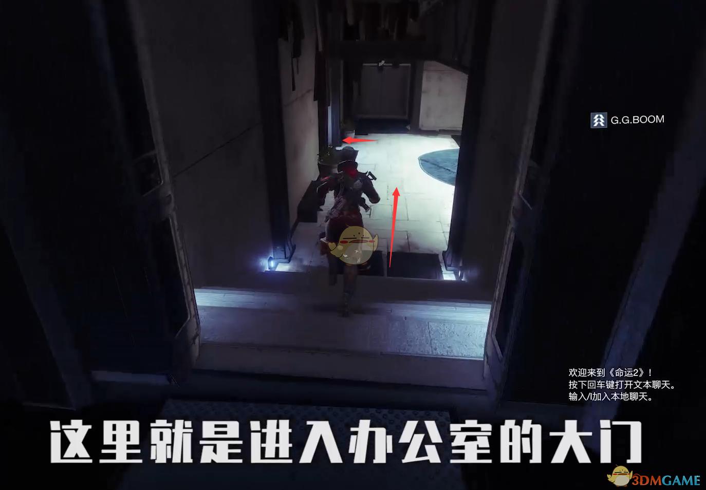 《命运2》身骑白马进入保险库方法介绍