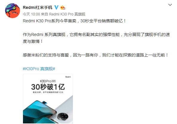 Redmi K30 Pro首卖 30秒全平台销售额破1亿