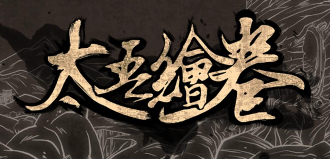 《太吾绘卷》本日更新 52个武当派摧破特殊效果