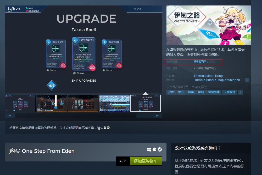 Steam特别好评!《伊甸之路》今日正式发售 国区