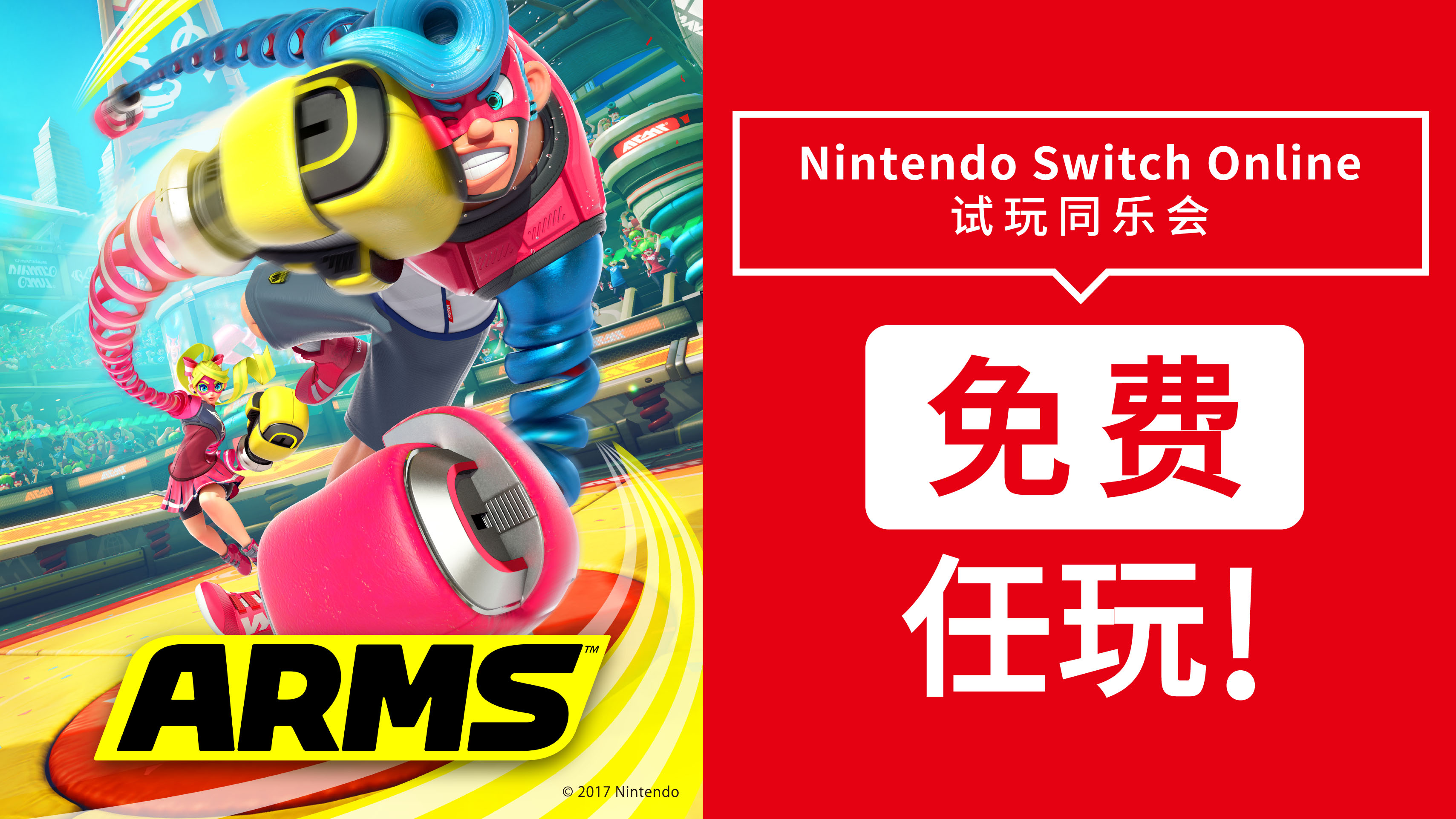《ARMS》Switch Online港服会员限时免费体验开启