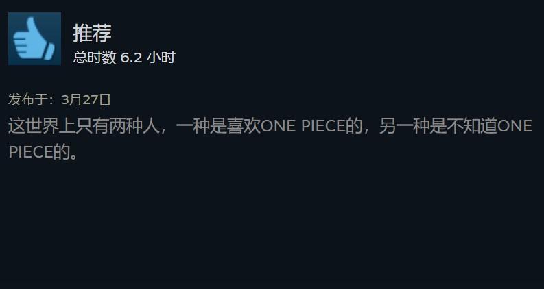 Steam 《海贼无双4》74%多半好评 无法保存引热议