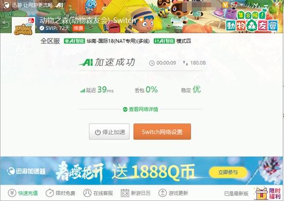 《动物之森》发布1.1.1更新修复刷钱BUG,迅游带你速览