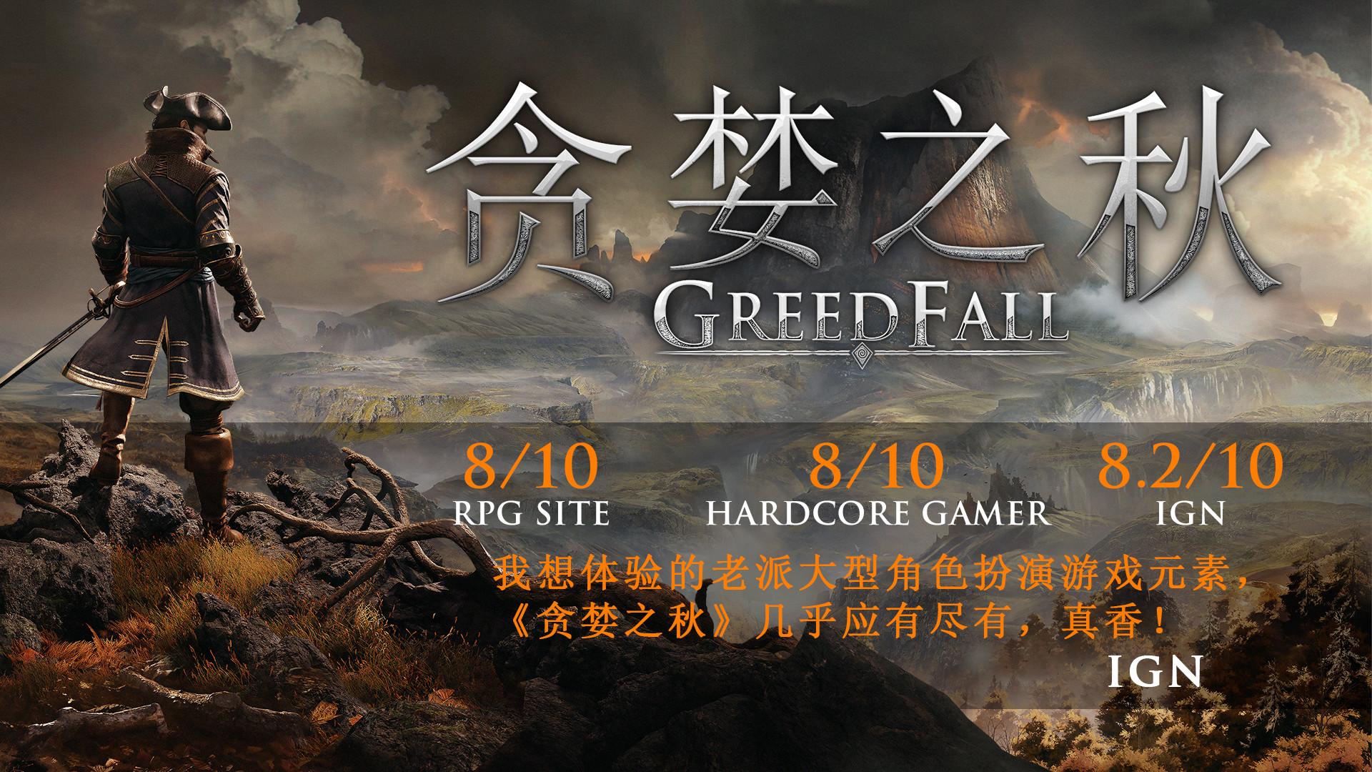 开放世界RPG《贪婪之秋》Steam新史低促销 国区94元