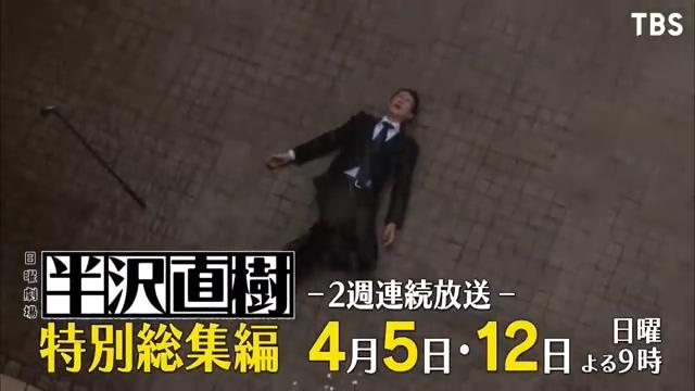 《半泽直树》第二季特别版预告  4月5日、12日播出第一季特别总集篇