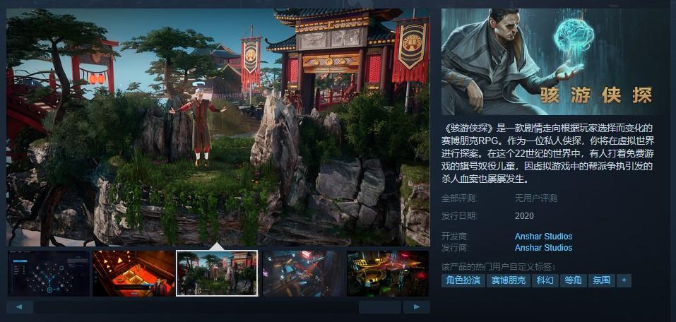 赛博朋克RPG《骇游侠探》确认首发加入官方中文