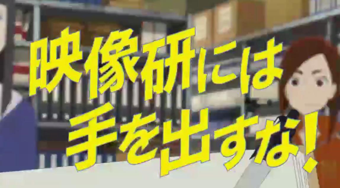 《别对映像研出手!》TV动画特辑宣传片 动画师