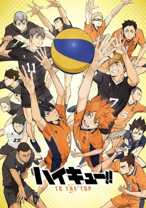 《排球少年!!》动画第4季新艺图公开 第二阶段