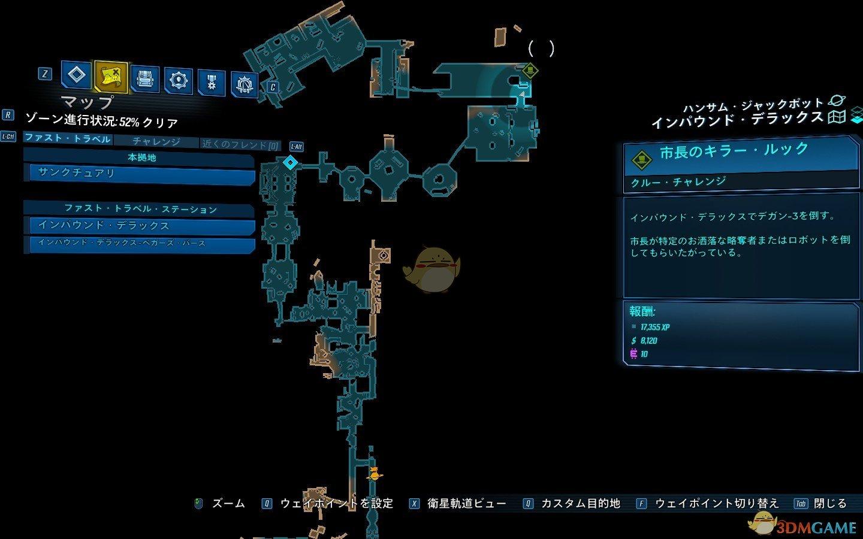 《无主之地3》DLC1超帅装扮成就攻略