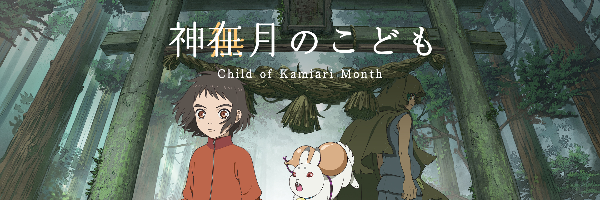 新动画电影《神在月的孩子》开启众筹 预定5年内
