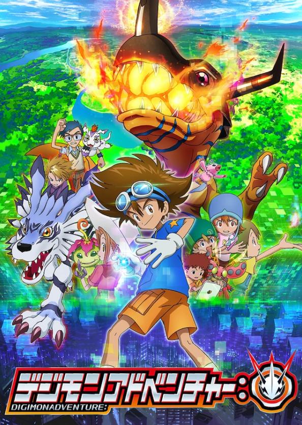 《数码宝贝大冒险》新版TV动画完工 4月5日正式开