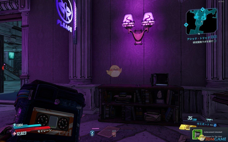 《无主之地3》DLC2全ECHO日志收集指南