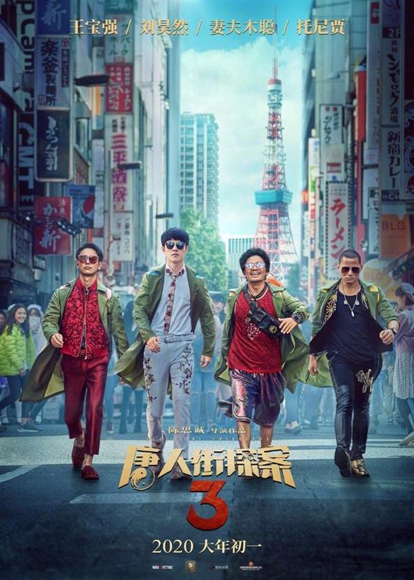 万达电影总裁:《唐人街探案3》正在等合适时机