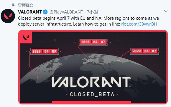 拳头FPS《Valorant》开启封测申请渠道 4月7日开测