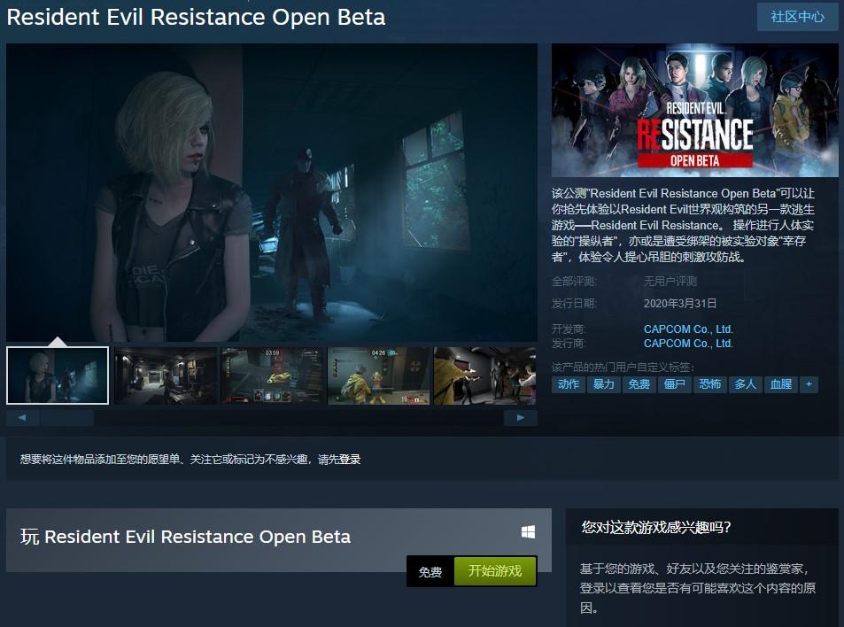 《生化危机:抵抗计划》Steam公开测试现已开启