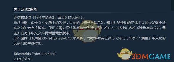 《骑马与砍杀2》中文汉化问题解决方法