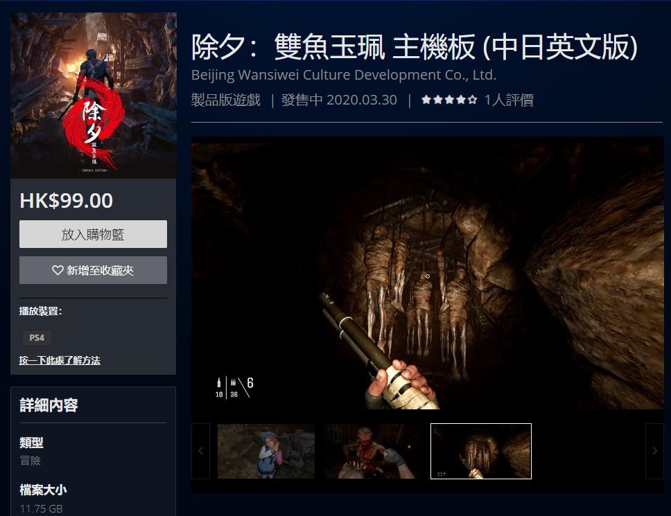 《除夕:双鱼玉佩》非VR版现已上架PS4 售价99港币