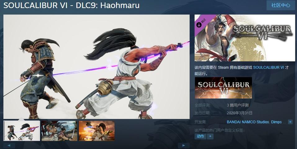 """《灵魂能力6》""""霸王丸""""DLC现已上线 Steam售价29元"""