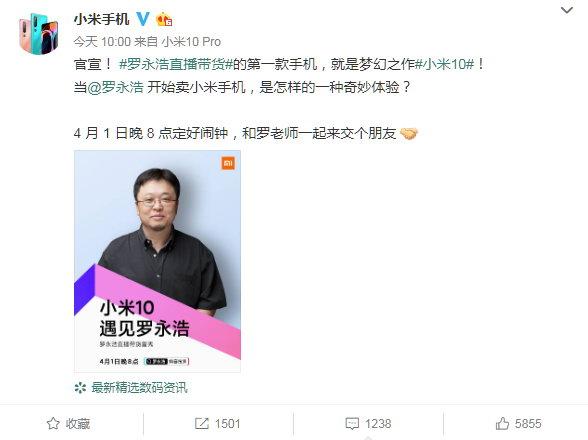 罗永浩将在抖音带来他的带货首秀:梦幻手机小