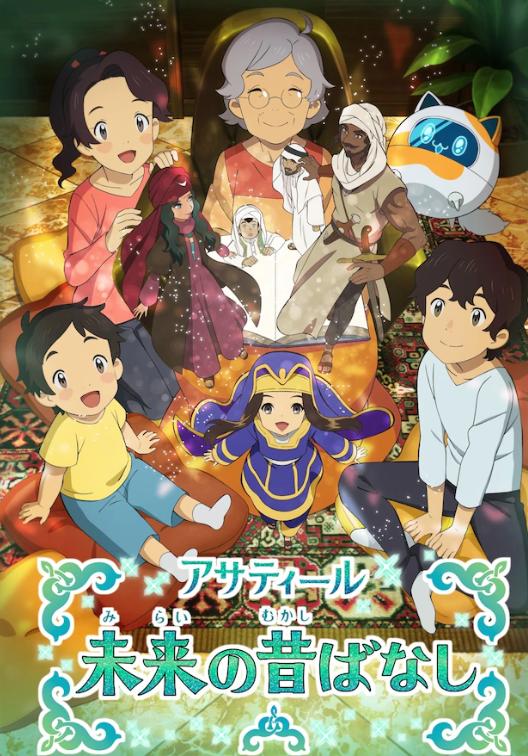 东映X沙特动画公司合作新动画公开 确定4月4日开