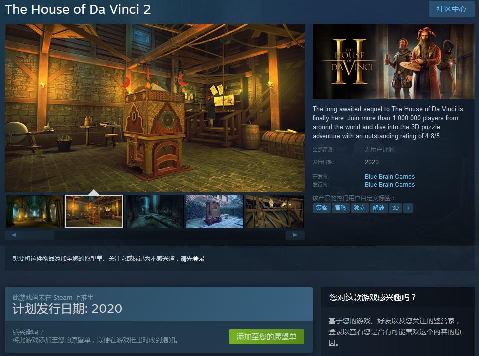 《达芬奇密室 2》将于2020年登陆Steam 支持中文