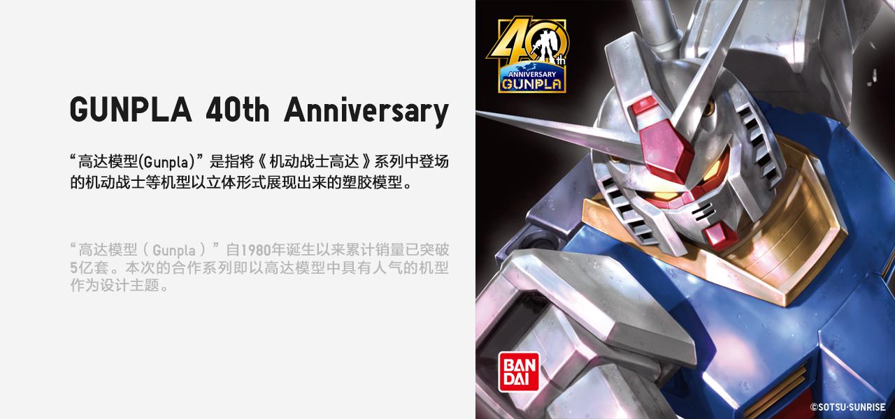 人气机型集结!优衣库X高达40周年UT 4月13日开售