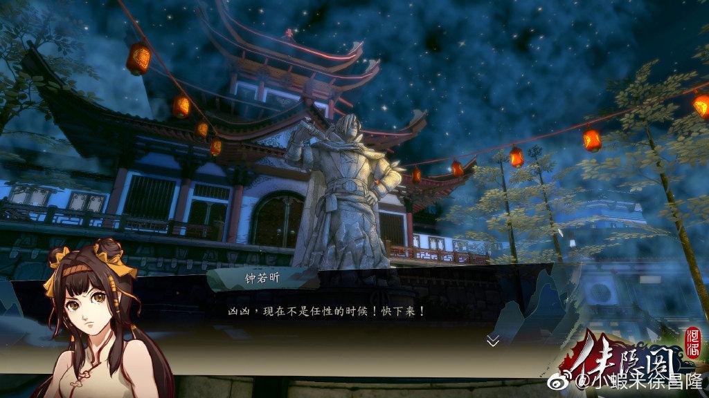 河洛《侠隐阁》将很快推出EA版 新一批游戏截图放出