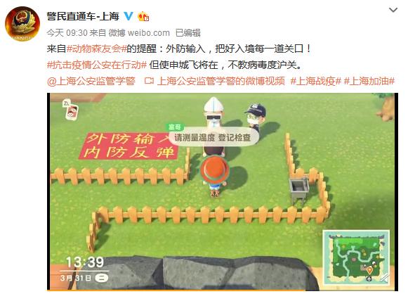 上海市公安局用《动森》为防疫做宣传:外防输
